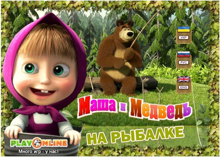 Рыбалка с Машей и Медведем играть