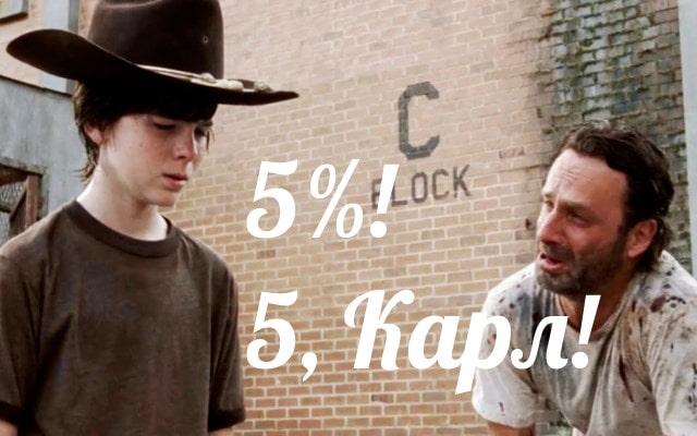 5 процентов Карл