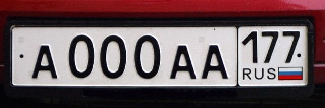 Очистить автомобильные номера