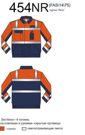 Рабочая куртка. Специальная одежда.