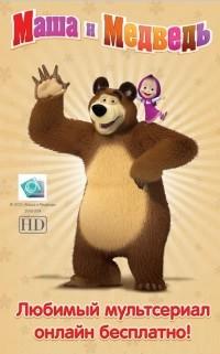 Маша и Медведь приложение для андройд