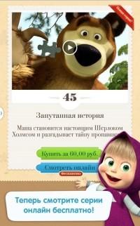 Маша и Медведь бесплатно смотреть все серии онлайн