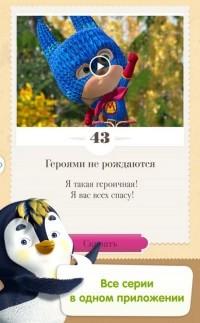 Все серии про Машу и Медведя в одном приложении для android