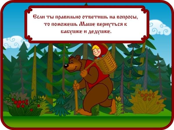 Машу и Медведя математика